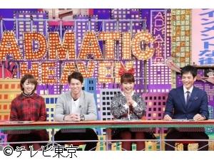 「出没!アド街ック天国」東京エンターテインメントな街 BEST20 出演:峯岸みなみ(AKB48) [12/24 21:00~]