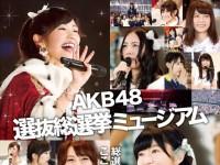 「AKB48-選抜総選挙ミュージアム」ポスター