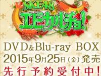 [DVD][Blu-ray] 「SKE48 エビカルチョ!」9/25発売!