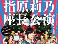 HKT48 指原莉乃座長公演 博多座