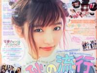 Popteen(ポップティーン) 2015年10月号