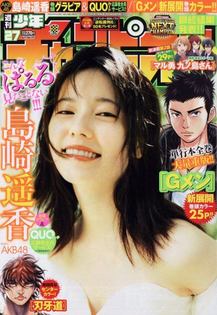 週刊少年チャンピオン No.27 2016年6月16日号