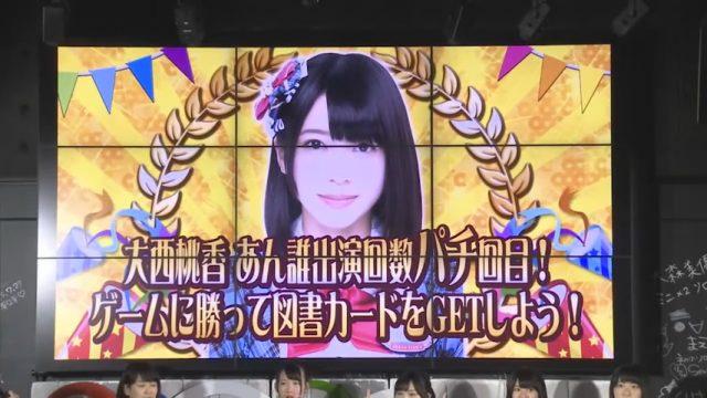 """【動画】NOTTV「AKB48の""""あんた、誰?""""」5月23日(月)放送分(第1014回)"""