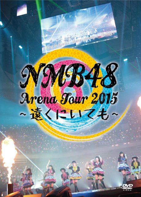 NMB48 Arena Tour 2015 〜遠くにいても〜 [DVD]