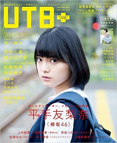 UTB+(アップ トゥ ボーイ プラス) vol.32 2016年6月号