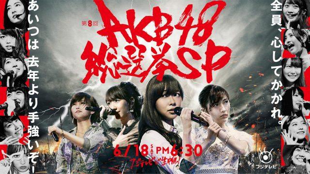 「第8回AKB48総選挙直前SP ~渡辺麻友 22歳 今、思うこと~」速報1位の渡辺麻友が本音を激白 [6/13 24:40~]