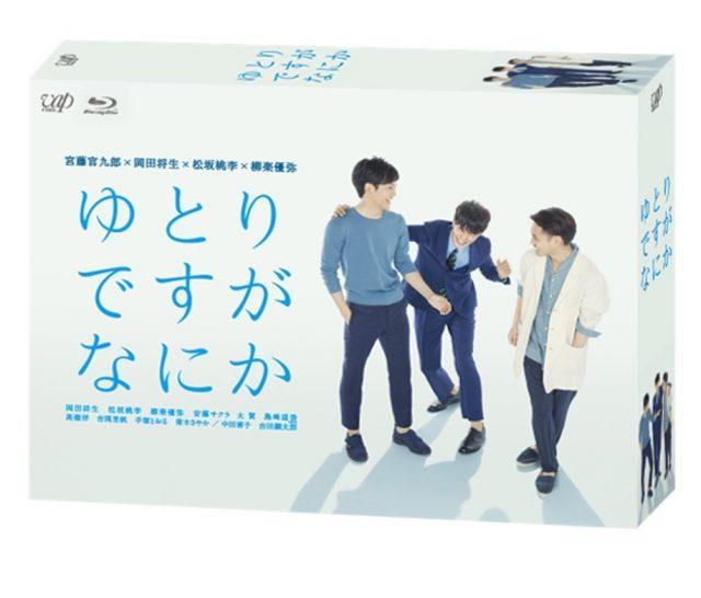 AKB48島崎遥香出演、ドラマ「ゆとりですがなにか」DVD&Blu-ray BOX 本日発売!