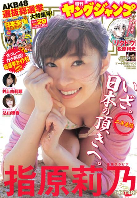 週刊ヤングジャンプ No.29 2016年6月30日号