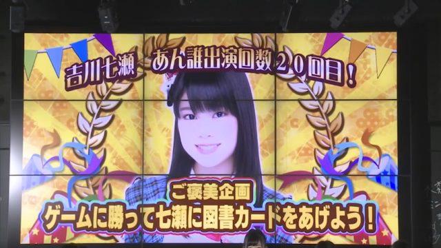 """【動画】NOTTV「AKB48の""""あんた、誰?""""」6月6日(月)放送分(第1024回)"""