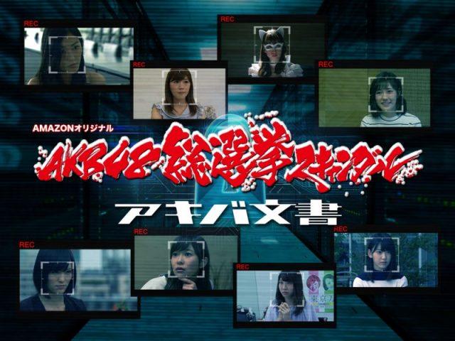「AKB48総選挙スキャンダル アキバ文書」第3話:スキャンダルの渦(Amazonプライム・ビデオ)