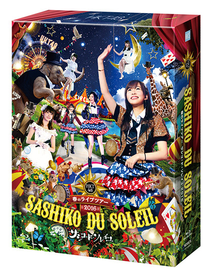 HKT48春のライブツアー 〜サシコ・ド・ソレイユ2016〜 [DVD][Blu-ray]