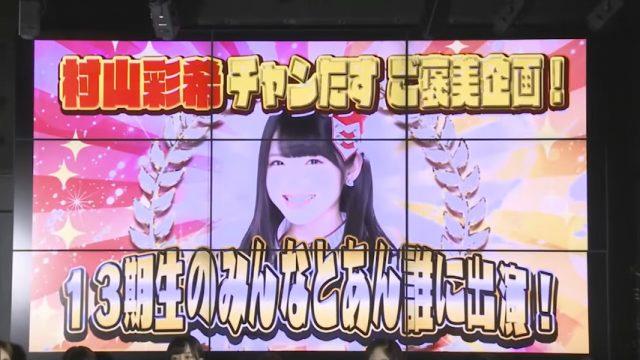 """【動画】NOTTV「AKB48の""""あんた、誰?""""」6月13日(月)放送分(第1029回)"""