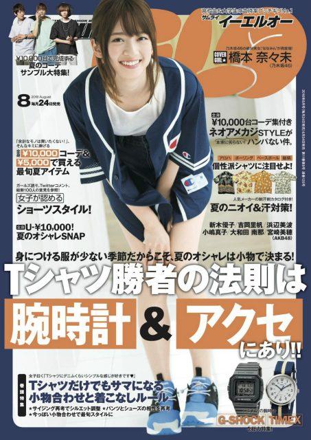 Samurai ELO(サムライイーエルオー) 2016年8月号