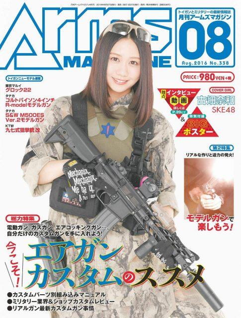 Arms MAGAZINE(アームズマガジン) 2016年8月号