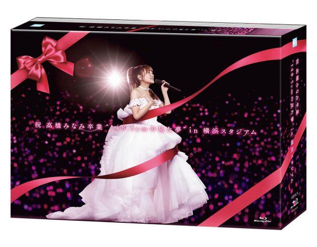 """「祝 高橋みなみ卒業""""148.5cmの見た夢"""" in 横浜スタジアム」DVD&Blu-ray [7/20発売]"""