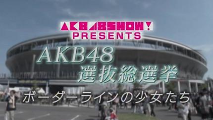 「AKB48SHOW!1時間SP AKB選抜総選挙ボーダーラインの少女たち」 [6/25 23:15~]
