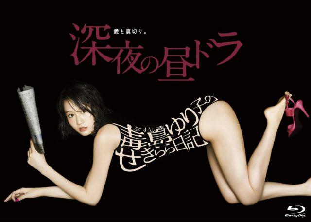 「毒島ゆり子のせきらら日記」DVD&Blu-ray BOX [10/26発売]