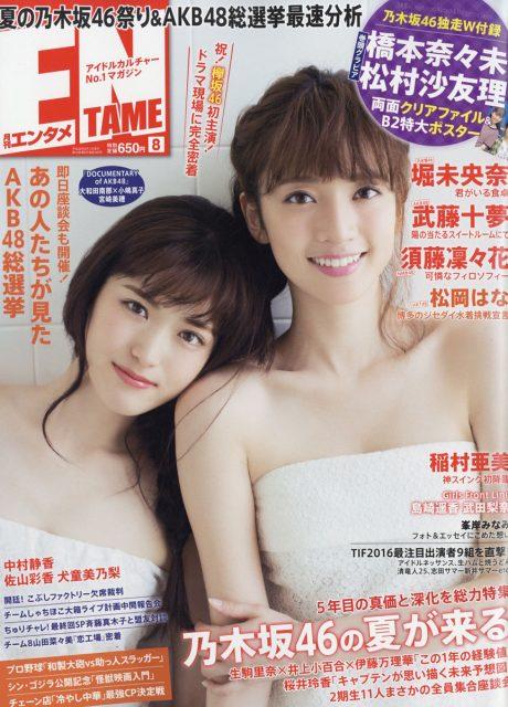 「ENTAME 2016年8月号」夏の乃木坂46祭り&AKB48総選挙最速分析 [6/30発売]