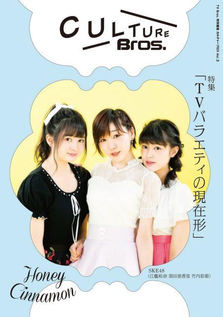 「CULTURE Bros. vol.3」表紙:須田亜香里・江籠裕奈・竹内彩姫(SKE48) [6/29発売]