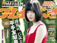 週刊プレイボーイ No.28 2016年7月11日号