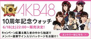 TIMEX AKB48 10周年記念ウォッチ
