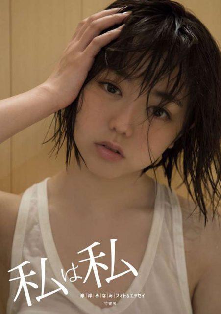 AKB48峯岸みなみフォト&エッセイ「私は私」