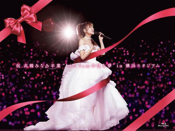 """祝 高橋みなみ卒業""""148.5cmの見た夢"""" in 横浜スタジアム [DVD][Blu-ray]"""