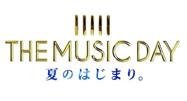 「THE MUSIC DAY 夏のはじまり。」出演:AKB48、SKE48、NMB48、HKT48 <11時間生放送> [7/2 12:00~]