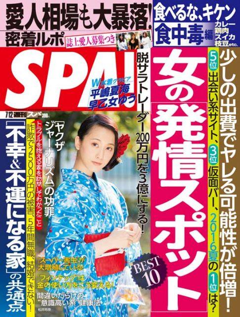 週刊SPA!(スパ!) 2016年7月12日号