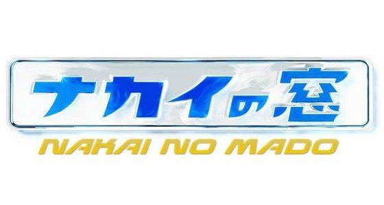 HKT48指原莉乃「ナカイの窓」ゲストMC!舞台で活躍する人SP [3/7 23:59~]