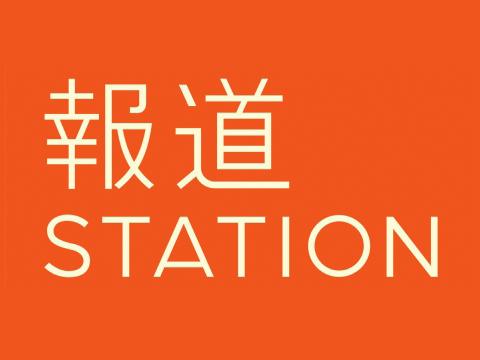 「報道ステーション」出演:加藤玲奈(AKB48) [7/8 21:54~]