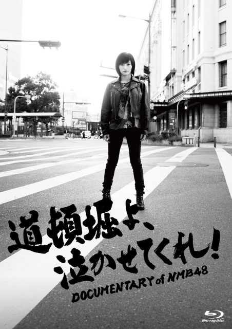 道頓堀よ、泣かせてくれ! DOCUMENTARY of NMB48 [Blu-ray][DVD]