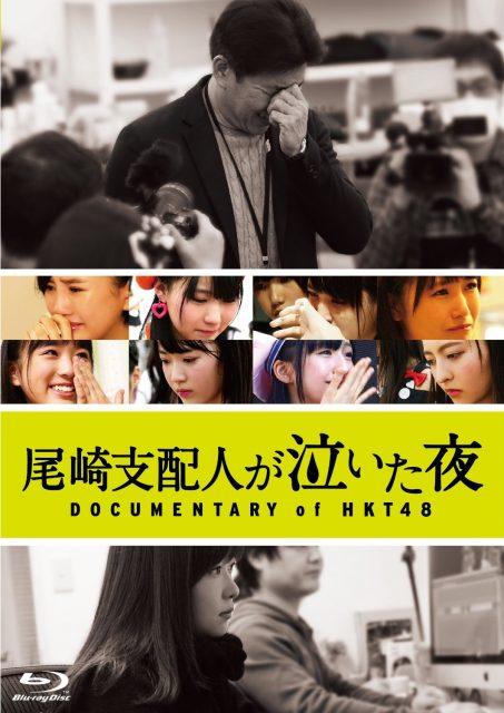 尾崎支配人が泣いた夜 DOCUMENTARY of HKT48 [Blu-ray][DVD]