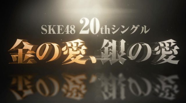 SKE48 20thシングル「金の愛、銀の愛」選抜メンバー発表!