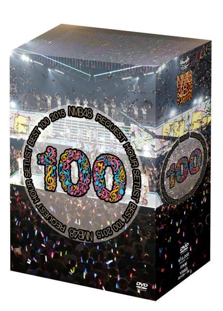 NMB48 リクエストアワーセットリストベスト100 [DVD]