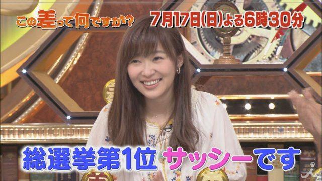 「この差って何ですか?」HKT48指原莉乃の次期選挙に対する想いとは!? [7/17 18:30~]