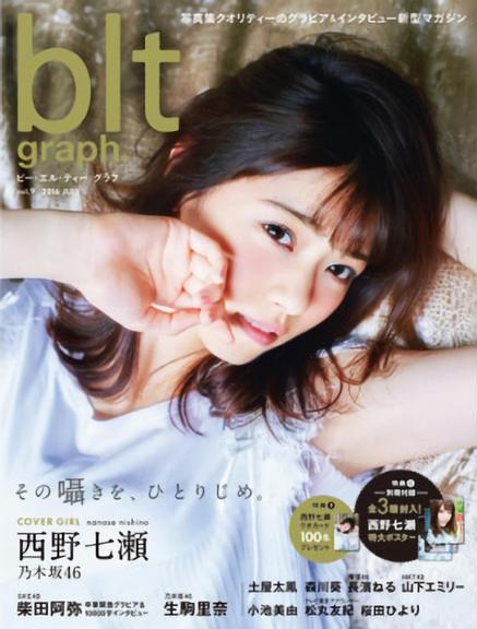 「blt graph. vol.9」掲載:柴田阿弥(SKE48) 山下エミリー(HKT48) [7/14発売]