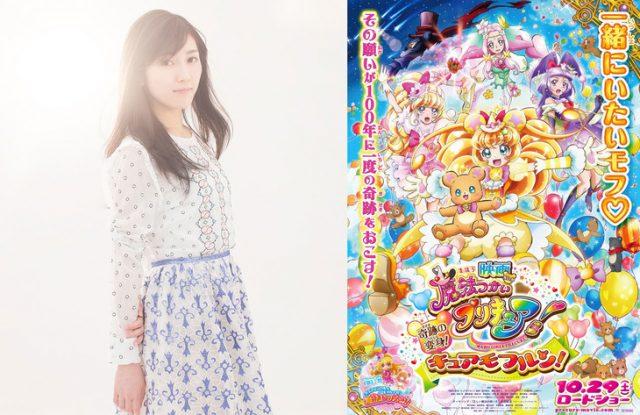 AKB48渡辺麻友新曲「正しい魔法の使い方」公開!映画「プリキュア」テーマソング!