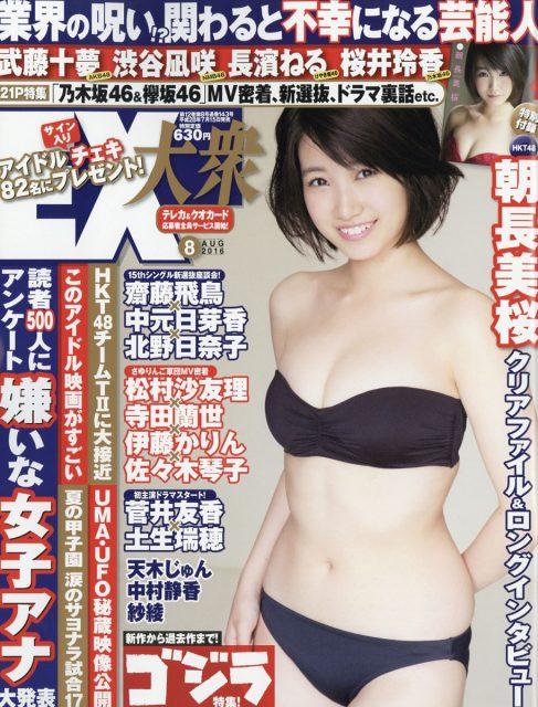 EX大衆 2016年8月号
