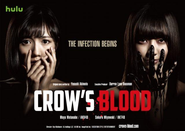 Huluオリジナルドラマ「CROW'S BLOOD」第1話配信スタート!