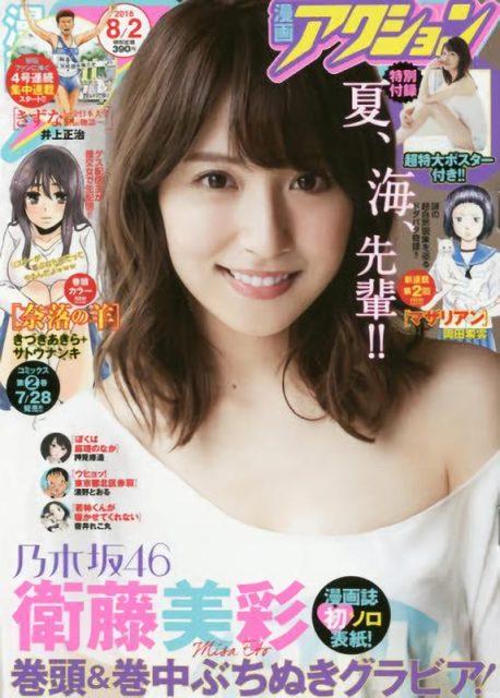 漫画アクション No.15 2016年8月2日号
