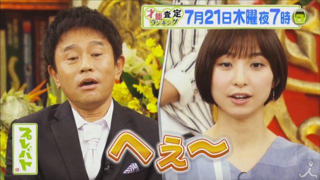 「プレバト!!」篠田麻里子が新企画・パン焼き査定に挑む! [7/21 19:00~]