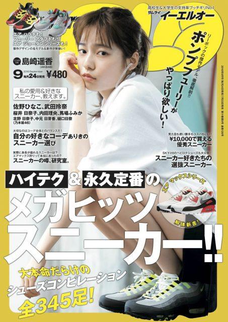 「Samurai ELO 2016年9月号」表紙:島崎遥香(AKB48) [7/23発売]