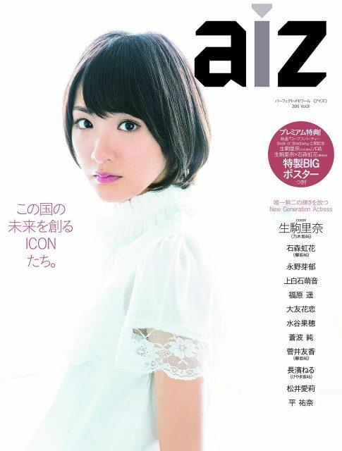 aiz(アイズ) Vol.1 (パーフェクト・メモワール)