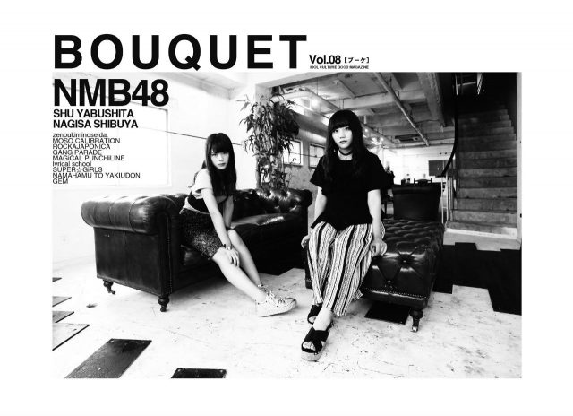 BOUQUET(ブーケ) Vol.08
