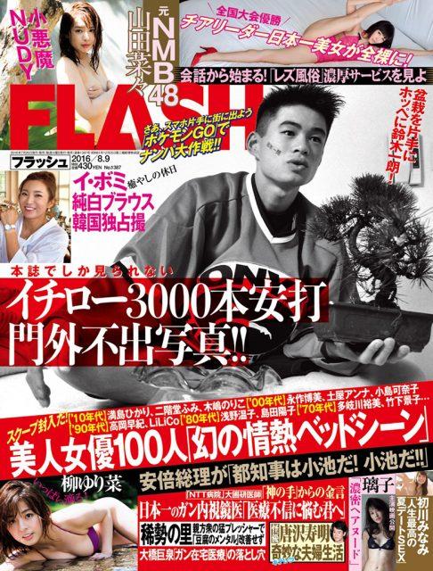 FLASH(フラッシュ) No.1387 2016年8月9日号