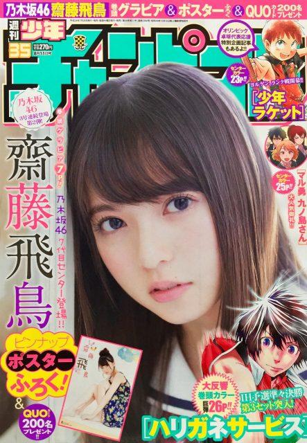 週刊少年チャンピオン No.35 2016年8月11日号