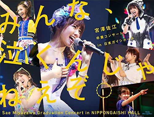 みんな、泣くんじゃねえぞ。宮澤佐江卒業コンサート in 日本ガイシホール [DVD][Blu-ray]