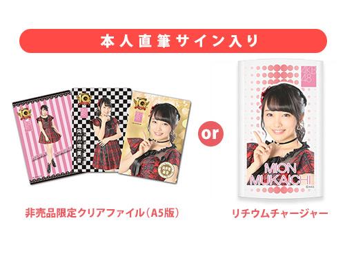 「AKB48 スマホアクセサリー」購入者対象キャンペーンは本日7/31まで!