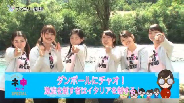 [動画]「AKB48ネ申テレビスペシャル」予告 ダンボールにチャオ!激流を制す者はイタリアを制する! [8/28 18:00〜]